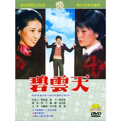 碧雲天DVD (數位經典珍藏版) 張艾嘉/秦漢