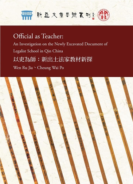 Official as Teacher:An investigation on the Newly