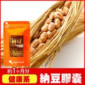 納豆 (納豆激脢) 紅麴膠囊  ✡ 滋補強身 健康保健 【共1個月份】