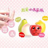 【Miss.Sugar】水果護手霜 4種水果可選【K4003914】