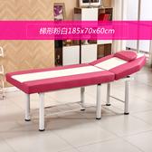 美容床按摩推拿理療美體床家用艾灸火療紋繡床美容院專用【全館免運快速出貨】