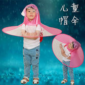 祖國的花朵雨具小孩雨傘安全雨天神器卡通無柄斗笠創意傘兒童傘帽 igo