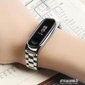 手環帶-適用小米手環3腕帶4替換帶2腕帶二代運動金屬不銹鋼代磁吸小米手環帶3nfc 多麗絲