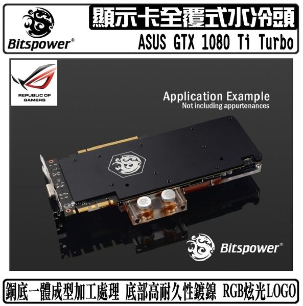 [地瓜球@] Bitspower 顯示卡 水冷頭 全覆式設計 支援 ASUS GTX 1080 Ti Turbo