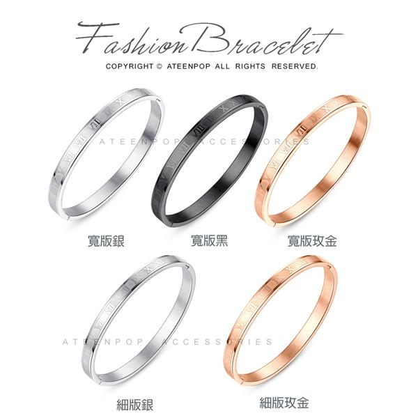 情侶手環 ATeenPOP 對手環 羅馬時刻 鋼手環 多款任選 單個價格 情人節禮物 聖誕禮物