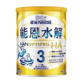 雀巢 Nestle 能恩水解HA 1-3歲成長奶粉 800g