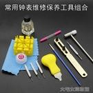 修錶工具手錶日常維修保養組合鐘油防水膏絨...