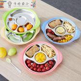 兒童餐具不銹鋼寶寶分格餐盤兒童餐具分隔格碗餐盤嬰兒盤三格分菜盤子最後1天下殺75折