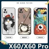 vivo X60/X60 Pro 彩繪Q萌保護套 軟殼 卡通塗鴉 超薄防指紋 全包款 矽膠套 手機套 手機殼