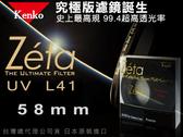 EGE 一番購】KENKO【Zeta UV L41】(58mm)抗紫外線保護鏡【公司貨】