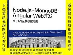 全新書博民逛書店Node.js+MongoDB+AngularWeb開發:MEAN全棧權威指南Y265428 Caleb Da