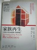 【書寶二手書T1/心理_BY2】家族再生:逆境中的家庭韌力與療癒_芙瑪.華許