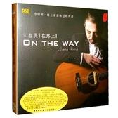 【停看聽音響唱片】【CD】江智民:在路上
