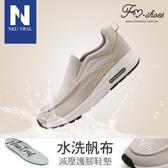 氣墊鞋.防潑水莫卡辛氣墊鞋(杏)-大尺碼-FM時尚美鞋-Neu Tral. Fashion