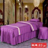 美容床罩四件套美容美體按摩推拿 美容院專用床罩可訂製【元氣少女】