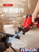 鋰電電鋸 往復鋸電鋸充電式馬刀鋸家用小型戶外手提伐木鋸子 WJ百分百