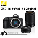預購 NIKON Z50 16-50MM 55-250MM KIT 雙鏡組 APC-S 無反光鏡相機 國祥公司貨 預購商品 急用勿下