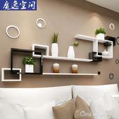 墻上置物架壁掛客廳電視背景墻壁墻面隔板免打孔臥室創意格子裝飾中秋節促銷 igo