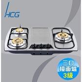 和成 HCG 檯面式三口瓦斯爐 GS303