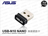 ASUS 華碩 USB-N10 NANO 網路卡 USB介面 802.11bgn 150Mbps 可刷卡  薪創