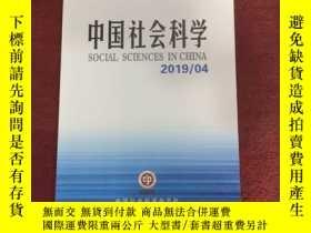 二手書博民逛書店罕見中國社會科學院2019年第四期Y313389