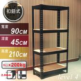 折扣碼LINEHOMES 【探索 】90x45x210 公分四層奢華黑色免螺絲角鋼架行李箱架鐵架展示架角鋼