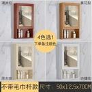太空鋁鏡櫃掛牆式衛生間浴室鏡子帶置物架壁掛式帶毛巾架防水防潮【50公分】