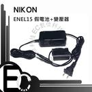 【EC數位】 EH-5A 變壓器 ENEL-15 假電池 D850 D750 D7500 D800 Z6