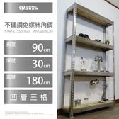 【空間特工】不鏽鋼免螺絲角鋼架(3x1x6_4層) #304不鏽鋼 櫃子 架子 S3010640
