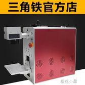 三角鐵光纖激光雕刻機diy小型金屬刻字打標機全自動便攜式鐳射機igo『櫻花小屋』