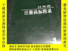 二手書博民逛書店甘肅省註冊商標圖錄罕見1 【品佳】Y239655 出版1986