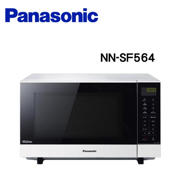 Panasonic 國際牌 NN-SF564 27公升微電腦變頻微波爐 【公司貨保固+免運】