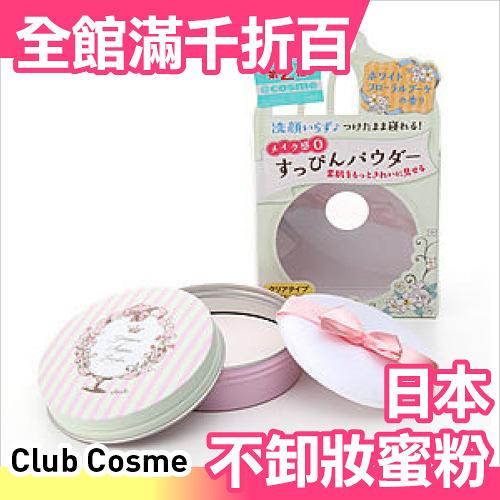 日本 Club Cosme 素顏 晚安 不卸妝蜜粉 玫瑰香【小福部屋】