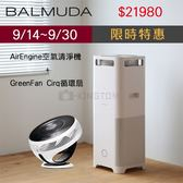【超值組合】BALMUDA AirEngine 空氣清淨機+GreenFan Cirq EGF-3300 綠化循環扇  公司貨