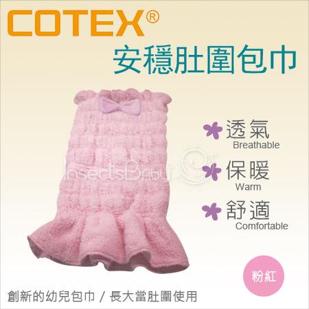 ✿蟲寶寶✿ 【COTEX可透舒】透氣、保暖、舒適 安穩肚圍包巾 - 粉紅