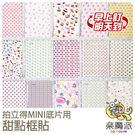 韓國 拍立得 MINI 空白底片用 底片貼 邊框貼紙 甜點 適用 MINI 7S 8 25 50S