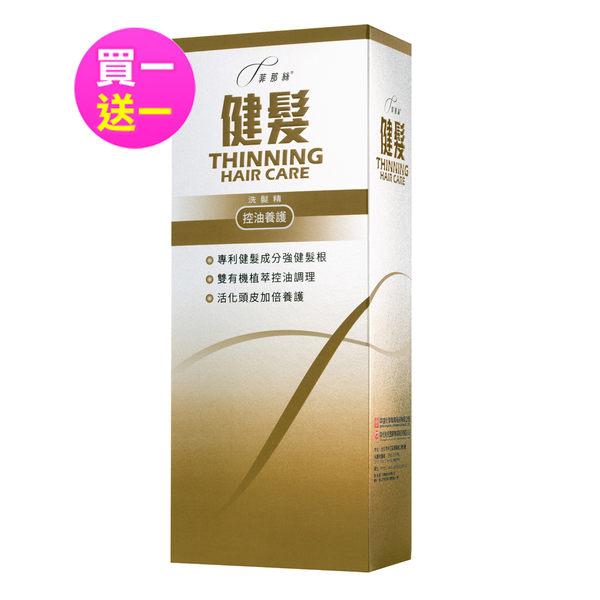 (買一送一)中化製藥 菲那絲 健髮洗髮精-控油養護配方350ml