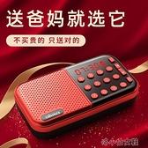 收音機 收音機老人新款便攜式老年多功能聽戲曲充電小型迷你全半導體波段 快速出貨