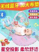 嬰兒腳踏鋼琴健身架器新生兒童男寶寶女孩0-1歲3個月男孩益智玩具igo 『歐韓流行館』