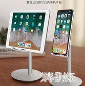 平板支架 手機支架桌面懶人床頭多功能平板電腦通用 BF5417【艾菲爾女王】