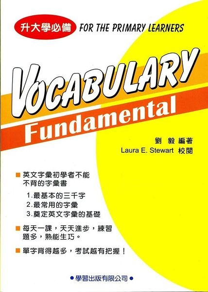 Vocabulary Fundamental(基本字彙)-新修訂