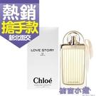 Chloe Love Story 愛情故事女性淡香精 75ml TESTER