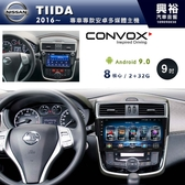 【CONVOX】2016~年NISSAN TIIDA專用9吋安卓機*導航+內建環景(鏡頭另計)*GT4-8核2+32G