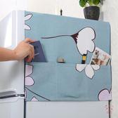冰箱防塵罩雙開門冰箱蓋布單對開門冰箱罩防塵蓋巾布藝防曬洗衣機微波爐罩套 1件免運