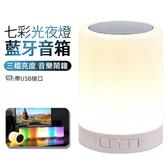 智能觸控小夜燈 無線藍牙音箱 七彩LED燈床頭 露營燈 拍拍燈 檯燈 手提音響 藍芽喇叭
