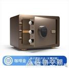 保險櫃家用小型保險箱25/28/36cm辦公指紋保管箱全鋼密碼刷卡防盜保險箱 NMS名購居家