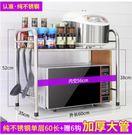 廚房置物架微波爐架子雙層不銹鋼烤箱架2層收納架調料架廚房用品zsx