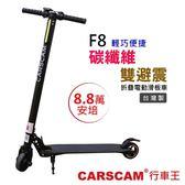 CARSCAM行車王 F8 避震碳纖維8.8AH腳踏式折疊電動滑板車