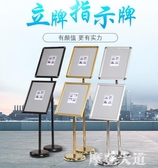 不銹鋼立牌指示牌a4立式升降廣告牌酒店導向牌水牌展示牌海報架QM『摩登大道』