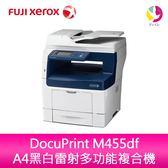 分期0利率 富士全錄FujiXerox DocuPrint M455df A4黑白雷射多功能複合機